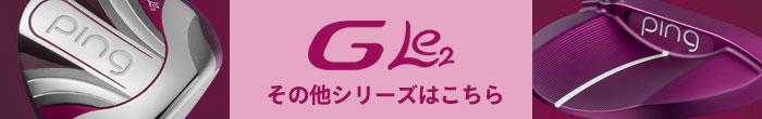ピン G Le2(ジー・エルイー2) 2019年モデル レディース クラブシリーズはコチラ