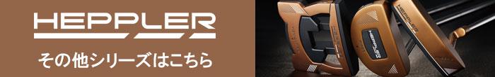 その他、ピン HEPPLER ヘプラー 2020年モデル パター クラブシリーズはコチラ
