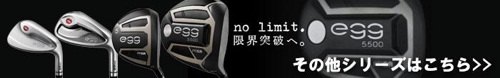no limit. 限界突破へ。2019年モデル プロギア NEW egg(ニューエッグ) クラブシリーズ