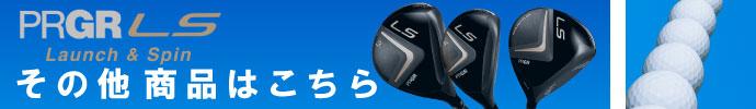 その他、プロギア LS(Launch & Spin)2021年モデル クラブシリーズはコチラ
