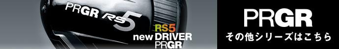 その他、プロギア RS5(アールエス) 2020年 クラブシリーズはコチラ