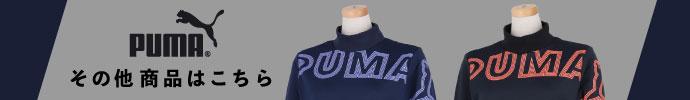 その他、プーマ(PUMA) 2020年秋冬ゴルフウェアクリアランスはコチラ
