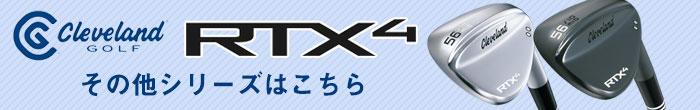 その他、クリーブランド RTX 4 ゴルフウェッジ シリーズはコチラ