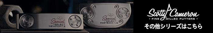 その他、スコッティキャメロン スペシャルセレクト パターシリーズはコチラ