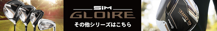 その他、テーラーメイド SIM GLOIRE(シム グローレ) 2020年モデル クラブシリーズ 一覧はコチラ