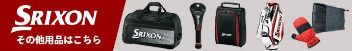 その他、スリクソン(SRIXON) 最新モデル用品はコチラ