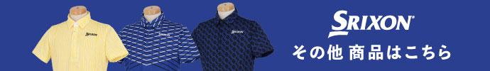 その他、スリクソン(SRIXON) 2021年春夏ゴルフウェアはコチラ