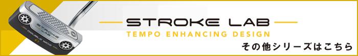 その他、オデッセイ ストローク ラボ(STROKE LAB) 2019年モデル パターシリーズはコチラ