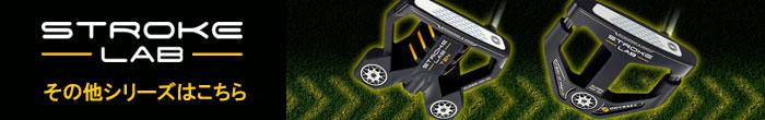 その他、オデッセイ STROKE LAB BLACK ストローク ラボ ブラック シリーズ パターはコチラ