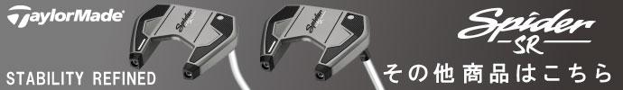 その他、テーラーメイド スパイダーSR 2021年モデル クラブシリーズはコチラ