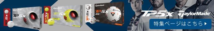 その他、テーラーメイド tp5-tp5x 2021年モデル ボールシリーズはコチラ