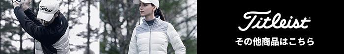 その他、タイトリスト(TITLEIST) 2019年新作秋冬ゴルフウェアはコチラ