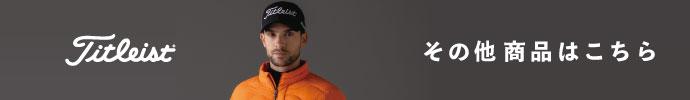 その他、最新・新作 タイトリスト(Titleist) 秋冬ゴルフウェアはコチラ