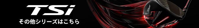 その他、タイトリスト Titleist TSi クラブシリーズ 2020年モデル 一覧はコチラ
