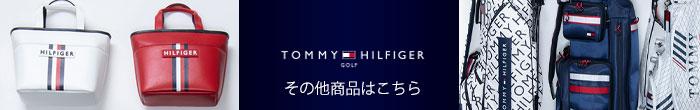 その他、トミー ヒルフィガー ゴルフ(TOMMY HILFIGER GOLF) 最新モデル用品はコチラ