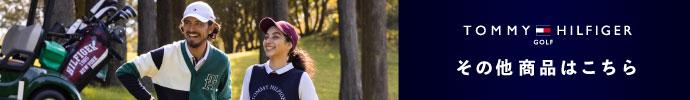 その他、トミーヒルフィガーゴルフ(TOMMY HILFIGER GOLF) 2020年秋冬クリアランスゴルフウェア 一覧はコチラ