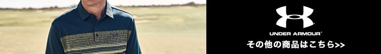 その他、アンダーアーマー(UNDER ARMOUR) 2020年新作春夏ゴルフウェアはコチラ