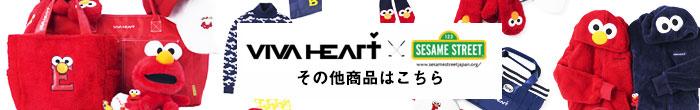 その他、ビバハート(VIVA HEART) 最新モデル用品はコチラ