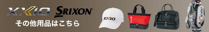 その他、ゼクシオ(XXIO)・スリクソン(SRIXON) 最新モデル用品はコチラ