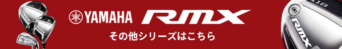 その他、ヤマハ RMX(リミックス) 2018年モデル クラブシリーズはコチラ