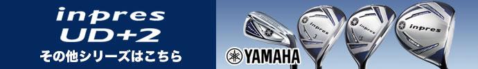 その他、ヤマハ 2019年モデル inpres UD+2 (インプレス・ユーディープラスツー)クラブシリーズはコチラ