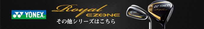 その他、ヨネックス Royal EZONE(ロイヤル イーゾーン)2021年モデル クラブシリーズはコチラ