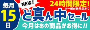 毎月15日の24時間限定で開催!「ど真ん中セールクーポン」