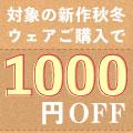 対象の新作秋冬ゴルフウェアご購入で1000円OFF キャンペーン!