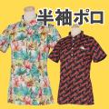柄入りの半袖ポロシャツ特集