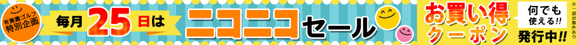 毎月25日午前0時から24時間開催!欲しかった商品がオトクになる「お買い得クーポン」特別配布!★ニコニコセール