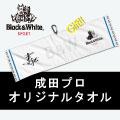 先着20名様!対象の「ブラック&ホワイト ホワイトライン」新作春夏ウェアを購入で成田プロ オリジナルタオルをプレゼント!
