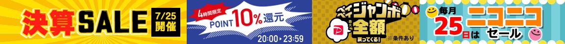 7月25日はAGOがおトク!「PayPay祭フィナーレジャンボ」「ニコニコセール」「4時間限定ポイントアップ」を同時開催!