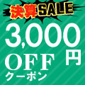 1カートで税込30,000円以上お買い上げで使える3,000円OFFクーポン配布中!