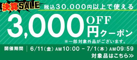 7/1 AM9:59まで!30,000円以上お買い上げで使える3000円OFFクーポン配布中!