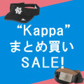 「Kappa」全商品対象!Kappaブランドまとめ買いSALE!