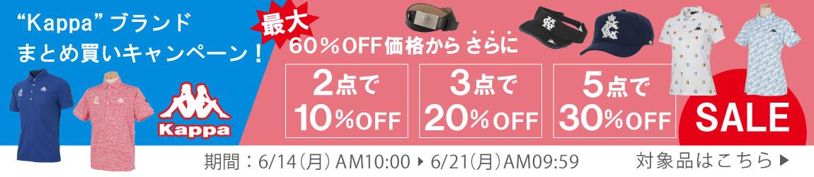 6/21AM09:59まで!Kappaブランドまとめ買いSALE開催中!!