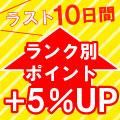 決算セールラスト10日間限定!ランク別ポイント+5%UPキャンペーン!