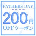 メンズ商品3,000円以上お買い上げで200円OFFクーポン発行中!