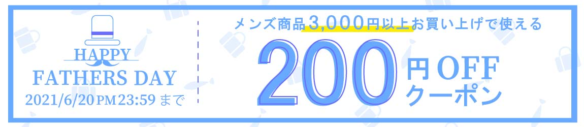 200円OFFクーポン配布!