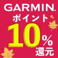 ガーミンの対象品がポイント10%還元!