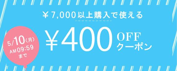 400円OFFクーポン
