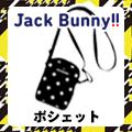 対象商品購入で「ジャックバニーオリジナルポシェット」を先着20名にプレゼント!