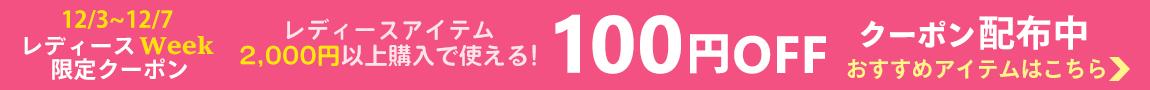 レディース商品税込2000円以上お買い上げで100円OFF「レディースWeek」限定クーポン配布中