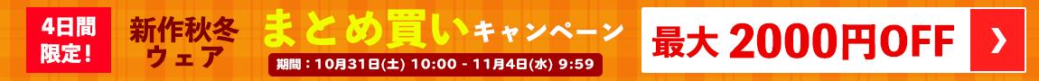 新作秋冬ウェアまとめ買いキャンペーン開催中