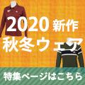2020年モデル 新作秋冬ウェア特集