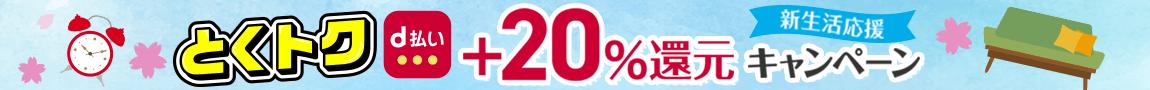 3/12まで!「d払い」新生活応援+20%還元キャンペーン開催中
