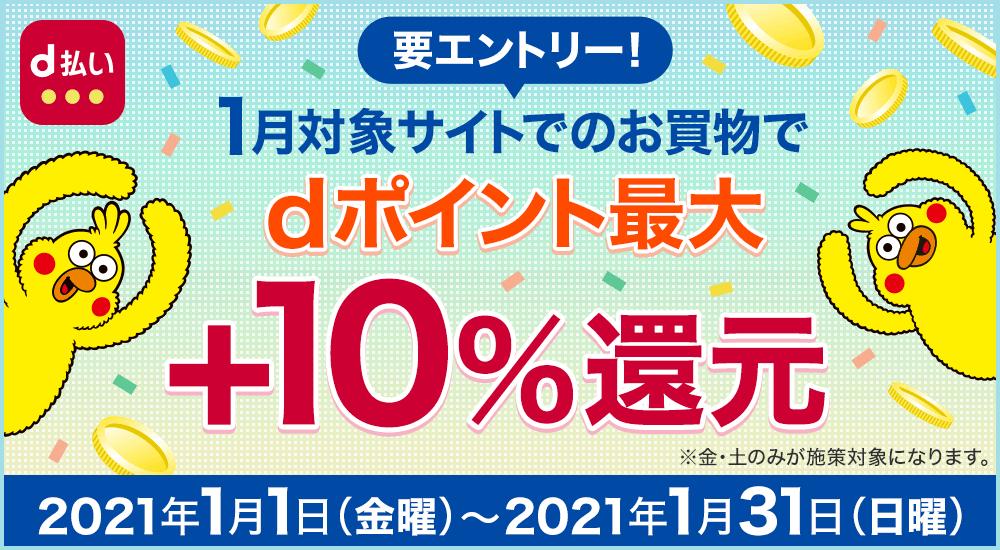 d曜日コラボ+10%ポイント還元キャンペーン