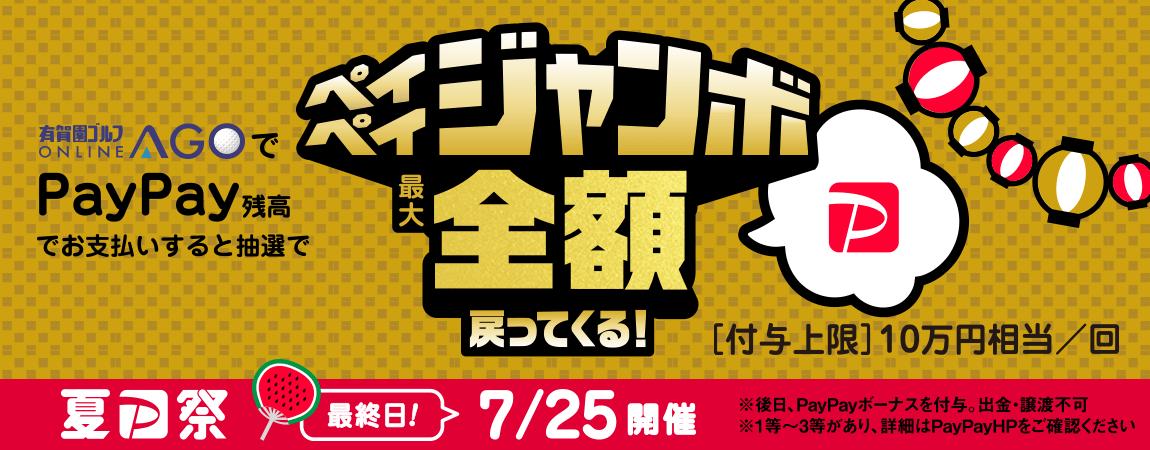 「超PayPay祭」 最大1,000円相当 20%戻ってくるキャンペーン!