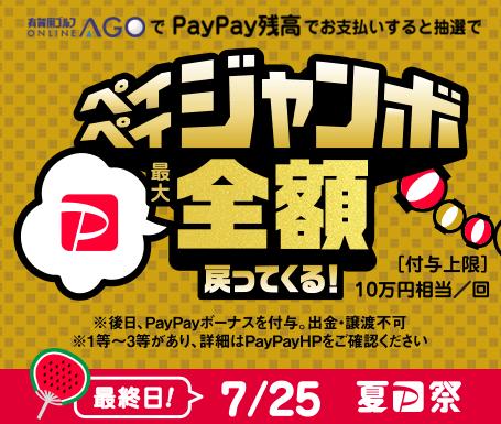 4,000万ユーザー突破記念!夏のPayPay祭フィナーレジャンボ