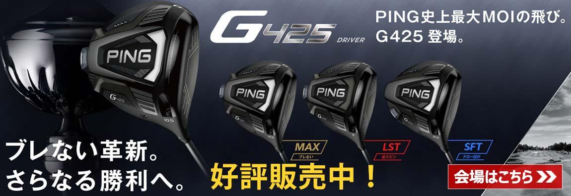 PING ピン G425 2020年モデル クラブシリーズ 一覧